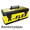 K-Flex Аксессуары