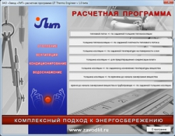 Расчетная программа LIT Thermo Engineer